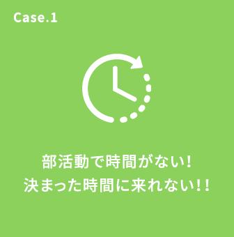 Case.1 引っ込み思案、質問ができない
