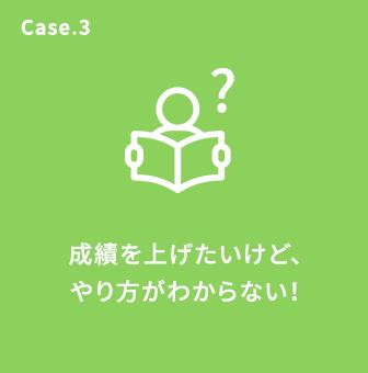 Case.3 同じところで 何度も間違える