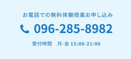 お電話での無料体験授業お申し込み 096-285-8982 受付時間 月-金 14:00-21:00